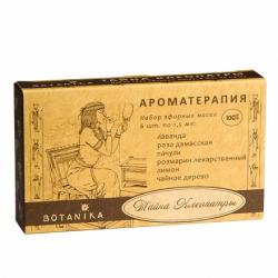 Набор эфирных масел Клеопатры ботавикос